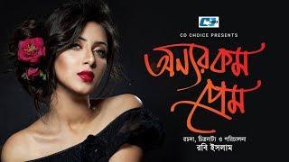 Onno Rokom Prem | Bidda Shinha Mim | Sahed | Forhad | Robi Islam | Bangla New Natok 2017
