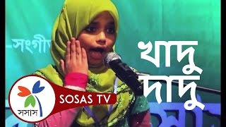 Kids Poem: Khadu Dadu | Kazi Nazrul Islam | Recitation by Humaira Afnan | Champion | Serader Sera 15