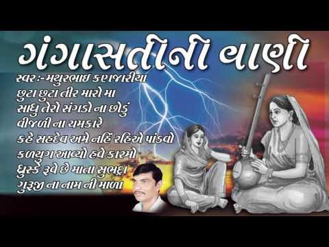 Xxx Mp4 Mathurbhai Kanjaria Gangasati Vani Bhajan Best Of Bhajan 3gp Sex