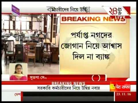 Xxx Mp4 Page One West Bengal Officials Discuss Possible Currency Shortfall 3gp Sex