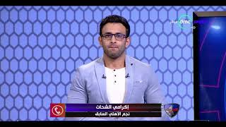 إكرامى الشحات : جمهور الأهلى هو سبب الفوز الغالى النهاردة على الترجى وعلى مساندة شريف - الحريف