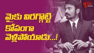 Dhanush Irked With Personal Questions In Interview #FilmGossips
