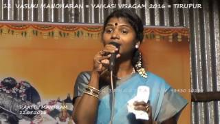 Vasuki Manoharan = Pattu Mantram 12 Tirupur Bhuvaneswari = Vaikasi Visagam 2016  Tirupur
