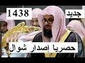 Download Video Download جديد حصريا إصدار للشيخ سعود الشريم تلاوات من فروض شهر شوال 1438 ترتيل رائع جدا جدااا 3GP MP4 FLV