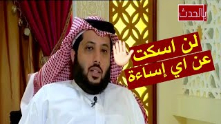 تركي آل الشيخ انا قوي ولن اخاف وقدوتي الامير فيصل بن فهد
