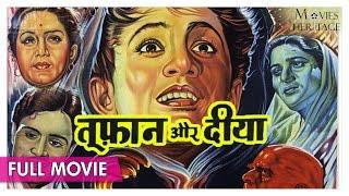 Toofan Aur Deeya 1956 Full Movie | Nanda, Rajendra Kumar | Old Bollywood Movies | Movies Heritage