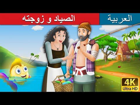 Xxx Mp4 الصياد و زوجته Fisherman And His Wife In Arabic حكايات اطفال Arabian Fairy Tales 3gp Sex