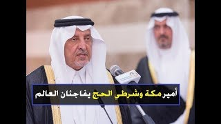 مقطع خلق الضجة في السعودية : لن تصدق ماذا فعل امير مكة مع شرطي أعطى حذائه لأحد الحجاج المسنين