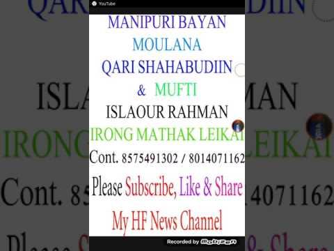 Manipuri Bayan Qari Shahabuddin Fazaile Darood & Jikr