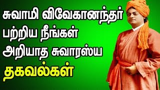 Some Interesting Facts About Swami Vivekananda