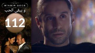 مسلسل و يبقى الحب - الحلقة 112