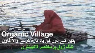 Gilgit Baltistan organic village People Lifestyle Skardu