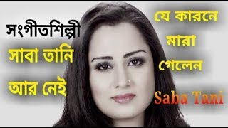 এইমাত্র পাওয়াঃ সংগীতশিল্পী সাবা তানি আর নেই|Saba Tani Dead Babgla Update News