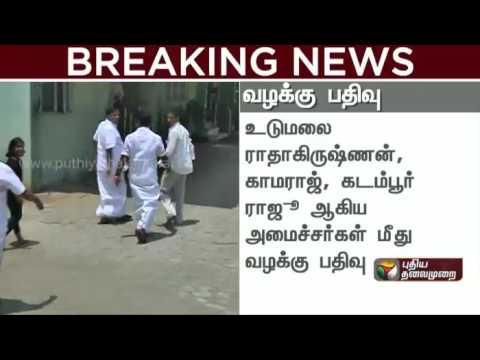 Xxx Mp4 IT Raid Chennai Police Registers Case Against Three Ministers 3gp Sex
