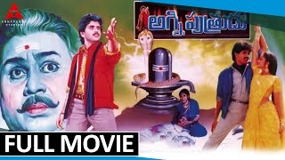 Agni Putrudu Telugu Full Movie || ANR, Nagarjuna, Sarada, Rajani, Sivaji Ganesan