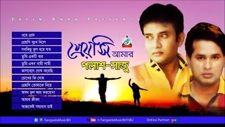 Palash, Saju - Preyoshi Amar - Full Audio Album | Sangeeta