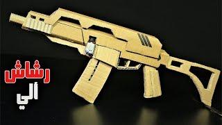 كيف تصنع بندقية ألية من الكرتون تطلق عشرة طلقات متتالية