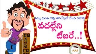 Nannu Vadili Neevu Polevule Telugu Movie Teaser Report | Geethanjali Sri Raghava | Maruthi Talkies