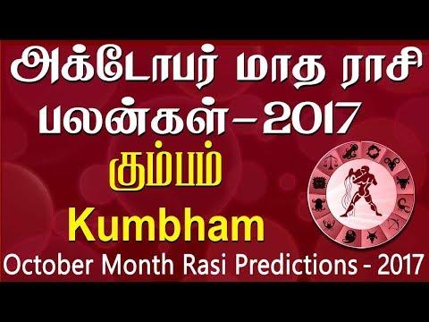 Xxx Mp4 Kumbha Rasi Aquarius October Month Predictions 2017 – Rasi Palangal 3gp Sex