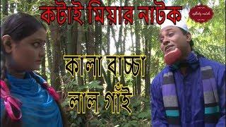Kala Baccha Lal Gay। Kotai Miah। Sylheti Comedy Natok 2017। কটাই মিয়ার ফানি নাটক।