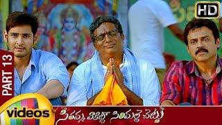 Seethamma Vakitlo Sirimalle Chettu (SVSC) Full Movie | Mahesh Babu | Venkatesh | Samantha | Part 13