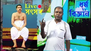 LIVE SATSANG | SCIENCE Vs DHARMA | Biswanath Bhowmick | Dharmakatha