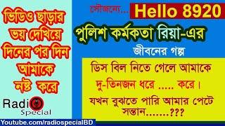 Riya - Jiboner Golpo - Hello 8920 - Audio Version by Radio Special