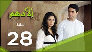 مسلسل الادهم الحلقة | 28 | El Adham series