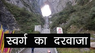 स्वर्ग का दरवाजा - Gate of Heaven - Tianmen Mountain - Travelpedia - Hindi