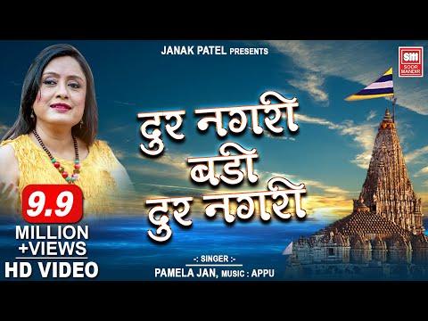 Xxx Mp4 दूर नगरी रे बड़ी दूर नगरी VIDEO Dur Nagri Re Badi Dur Nagri Pamela Jain Soormandir Devotional 3gp Sex