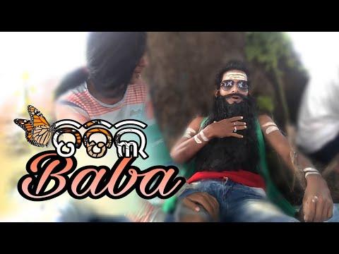 Xxx Mp4 ତିତିଲି ବାବା Titili Baba Funny Video By Funny Treat Angul Dist Odisha 3gp Sex