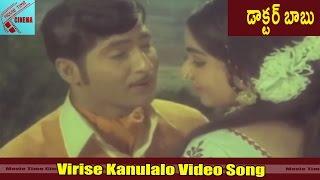 Virise Kanulalo Video Song || Doctor Babu Movie || Shoban Babu,Jayalalitha || MovieTimeCinema
