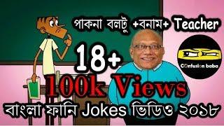 পাকনা বল্টু বনাম শিক্ষক ll বাংলা ডাবিং ফানি জোকস 2018 ll Special Funny Jokes ll Confusion Baba