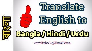 How to Translate From English to Bangla/Hindi/Urdu   Online and Offline Version   Bangla Tutorial