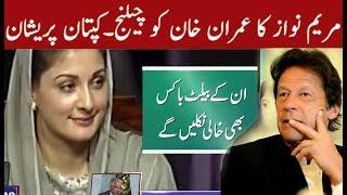Maryam Nawaz Gave Challenge To Imran Khan | Neo News