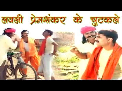 Xxx Mp4 Popular Chutkule Lovely Premshankar Ke Chutkule By Lovely Prem Shankar 3gp Sex