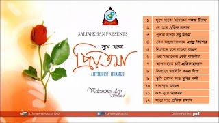 Various - Shukhe Theko Priyotoma | Full Audio Album