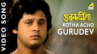 Kotha Acho Gurudev | Guru Dakshina | Bengali Movie VIdeo Song | Tapas Paul | Kishore Kumar