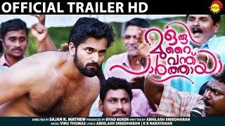 Oru Murai Vanthu Paarthaya Official Trailer HD | Unni Mukundan | Sanusha