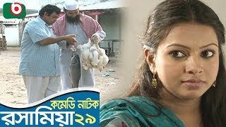 Bangla Funny Natok | Rosha Mia | EP 29 | ATM Shamsuzzaman, Chanchal Chowdhury, Saju Khadem