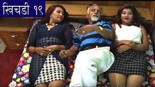 nepali comedy खिचडी  khichadee 19 by www.aamaagni.com