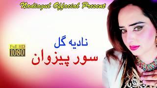 Nadia Gul New Full  HD Song Soor Pezwan 2018
