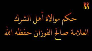 حكم موالاة أهل الشرك - العلامة صالح الفوزان حفظه الله