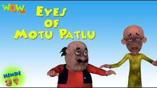 Eyes of Motu Patlu - Motu Patlu in Hindi - 3D Animation Cartoon for Kids -As seen on Nickelodeon
