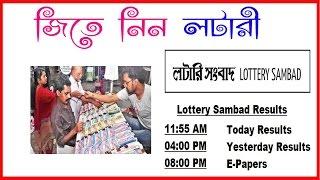 লটারি রেজাল্ট দেখে নিন এখনি !! || Download Today & Old Lottery Result 11 55 AM, 4 00 PM, 8 00 PM !!