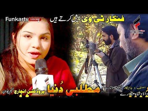 Xxx Mp4 Matlabi Dunya Making Vedio 2018 Pashto New Drama Making Full HD 1080p 3gp Sex