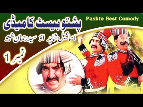 Pashto New funny - Ismaeel Shahid and Syedrahman sheeno pashto best comedy