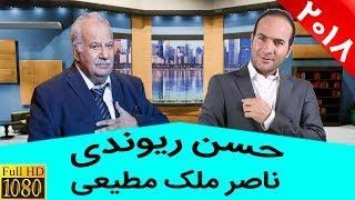 Hasan Reyvandi - Interview 2018 | حسن ریوندی - مصاحبه با هنرمندان