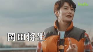 【ゆとりSPドラマ連動企画】Huluオリジナル連続ドラマ「山岸ですがなにか」PR映像