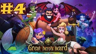 Great Hero's Beard - Episode 4